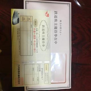 ジェイアール(JR)のJR九州 株主優待(その他)