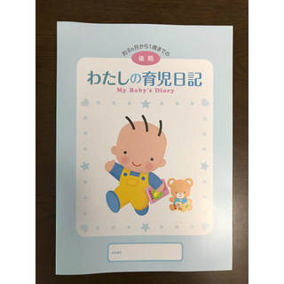 森永製菓 - 育児日記 わたしの育児日記 後期 森永製菓