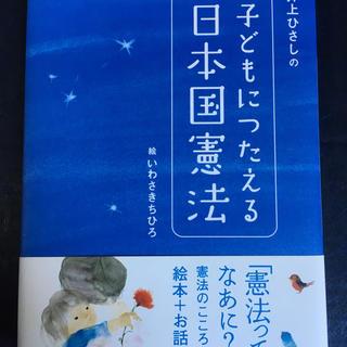 コウダンシャ(講談社)の井上ひさしの 子どもにつたえる日本国憲法 絵本(参考書)