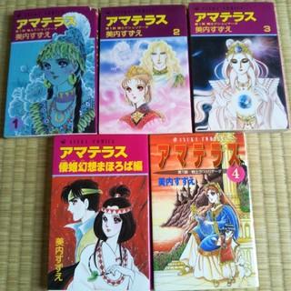 カドカワショテン(角川書店)のアマテラス1〜4巻、まほろば編。(中古)(少女漫画)