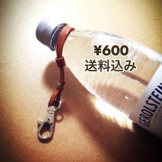 超便利!【革ペットボトルホルダー】キャメル ハンドメイド品(キーホルダー)