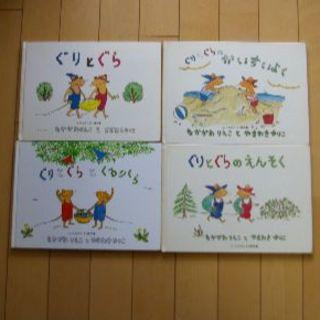 『ぐりとぐら』4冊セット