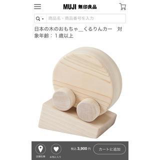 MUJI (無印良品) - くるりんカー