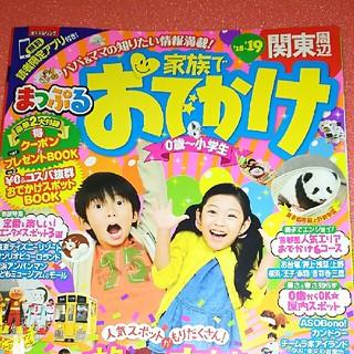 オウブンシャ(旺文社)のまっぷる 家族でおでかけ関東周辺(地図/旅行ガイド)