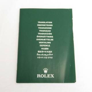 ロレックス(ROLEX)のROLEX ロレックス 保証書 日本語 冊子 取扱説明書 純正(その他)