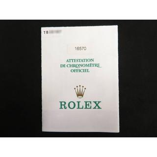 ロレックス(ROLEX)の未記入 ロレックス 16570 T番台 エクスプローラーⅡ 保証書 ギャラ(その他)