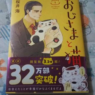 おじさまと猫(少女漫画)