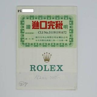 ロレックス(ROLEX)のロレックス デイトジャスト 16200 国際保証書 ギャラ P1番 台中ショップ(その他)