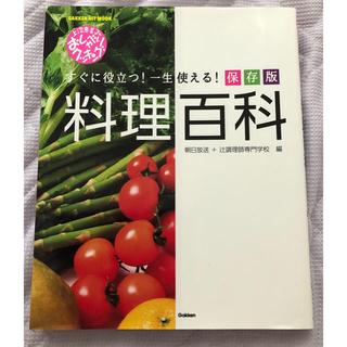 ガッケン(学研)の家ごはん!これ1冊で料理上手(^^)(住まい/暮らし/子育て)