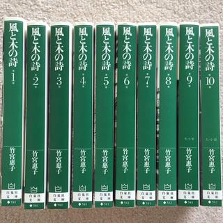 ハクセンシャ(白泉社)の風と木の詩 全巻セット(全巻セット)