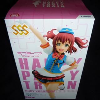 黒澤ルビィ HAPPY PARTY TRAIN フィギュア