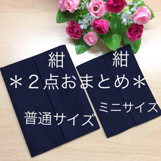 ハンドメイド 紺親子 ポケットティッシュケース カバー(その他)