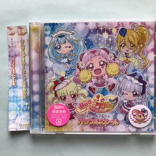BANDAI - HUGっと プリキュア  なんでもできる CD