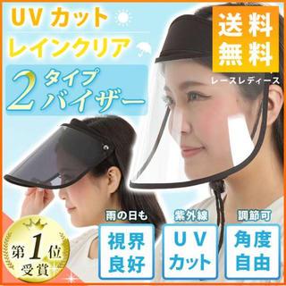 日焼け対策 UV サンバイザー ブラック (その他)