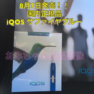 アイコス(IQOS)の「国内正規品・新品」アイコス iQOS 2.4 plus サファイヤブルー(タバコグッズ)