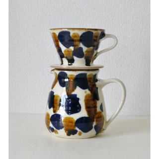入手困難:益子の陶芸家 遠藤太郎さんのコーヒードリッパー&ピッチャー 2彩(茶)