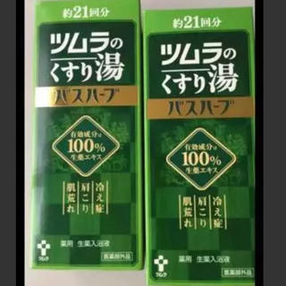 ツムラ(ツムラ)の入浴剤 バスハーブ 2個セット(ツムラのくすり湯) (入浴剤/バスソルト)