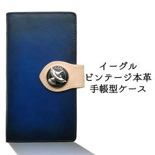 リアルレザー ヌメ皮 本革 イーグルビンテージ手帳型ケース ブルー