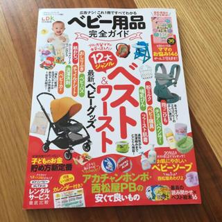 コウダンシャ(講談社)の最新版 ベビー用品 完全ガイド おまけつき(住まい/暮らし/子育て)