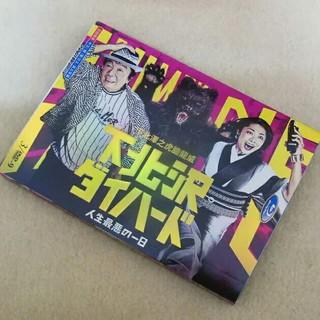 【下北沢ダイハード】DVD-BOX 古田新太/小池荣子/新品未開封・3枚