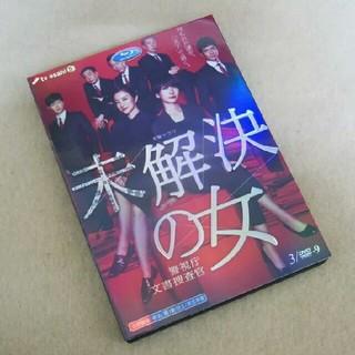 【未解決の女 警視庁文書捜査官】DVD-BOX 波瑠/铃木京香/新品未開封・3枚