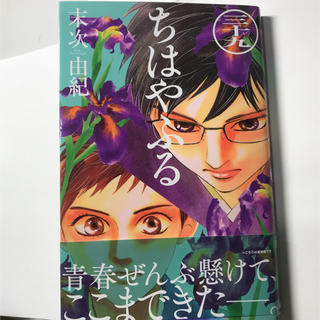 コウダンシャ(講談社)のちはやふる 39巻(少女漫画)
