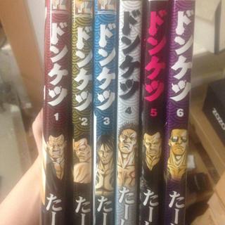 ハクセンシャ(白泉社)のドンケツ 1〜6巻 漫画 コミック 大人気 ヤングキング(青年漫画)