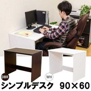 デスク シンプルデスク オフィス PC パソコン 勉強机 90×60 用途自由