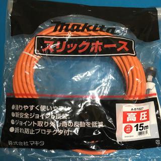 マキタ(Makita)のマキタ高圧スリックホース・15m  マキタ高圧ビス打ち機対応(工具/メンテナンス)