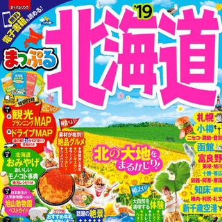 オウブンシャ(旺文社)の【最新号】まっぷる北海道'19(地図/旅行ガイド)