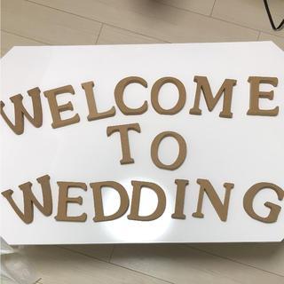 木製 イニシャルオブジェ 結婚式 セット welcome to wedding(ウェルカムボード)