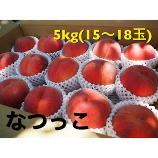 桃 なつっこ  5kg(15玉〜18玉)