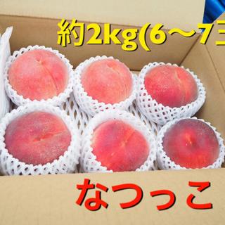 桃 なつっこ 2kg(6玉)