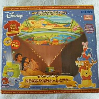 Disney - くまのプーさん NEWおやすみホームシアター