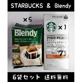 スターバックスコーヒー(Starbucks Coffee)の【送料無料】未開封◆スターバックス&ブレンディ◆ドリップコーヒー◆6袋セット(コーヒー)