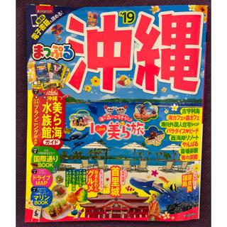 オウブンシャ(旺文社)のまっぷる 沖縄 19(地図/旅行ガイド)