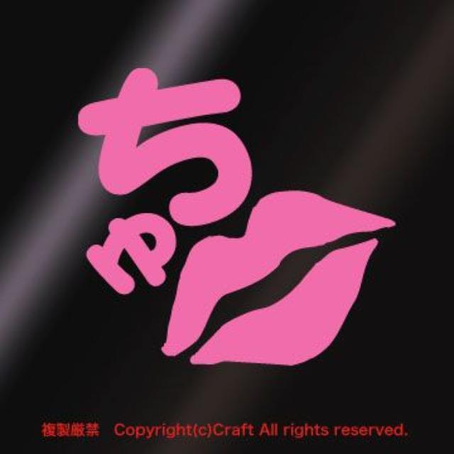 ちゅkissマーク/ステッカー(ライトピンク)8×7.5cm 自動車/バイクの自動車(車外アクセサリ)の商品写真
