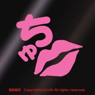 ちゅkissマーク/ステッカー(ライトピンク)8×7.5cm(車外アクセサリ)
