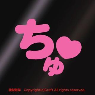 ちゅkissマークType-2/ステッカー(ライトピンク)8.5×7.5cm(車外アクセサリ)