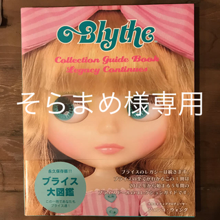 Takara Tomy - ブライス大図鑑『ブライス コレクションガイドブック レガシーコンティニューズ』