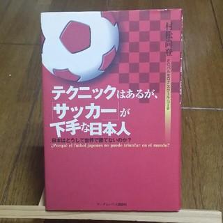 コウダンシャ(講談社)のテクニックはあるがサッカーが下手な日本人(趣味/スポーツ/実用)