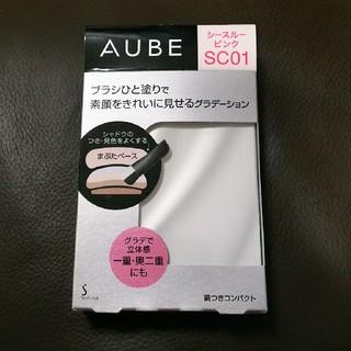 オーブ(AUBE)のゆき様専用!01(アイシャドウ)