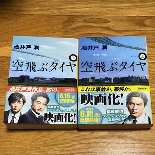 コウダンシャ(講談社)の空飛ぶタイヤ 上下セット(文学/小説)
