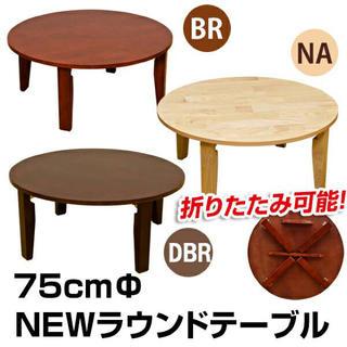 円型テーブル 折りたたみ