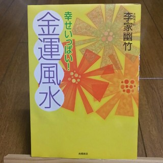 コウダンシャ(講談社)の幸せいっぱい金運風水(趣味/スポーツ/実用)