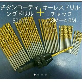 チタンコーティングドリル&キーレスチャック六角(工具/メンテナンス)
