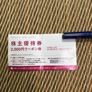 バロック ジャパン リミテッド 株主優待