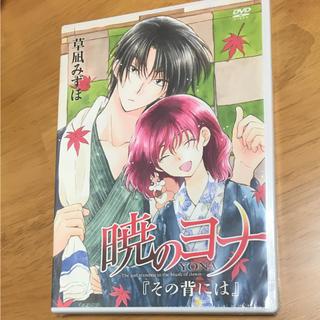 ハクセンシャ(白泉社)の暁のヨナ  DVD  非売品(少女漫画)