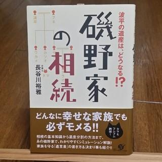 コウダンシャ(講談社)の磯野家の相続(住まい/暮らし/子育て)