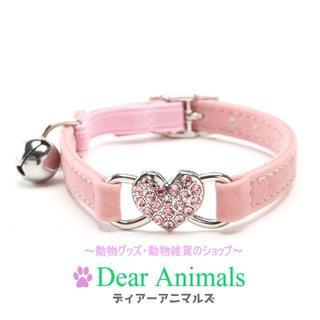 猫首輪 小型犬首輪「ピンク色♪」キラキラハートチャーム♪ 新品未使用品 送料無料(猫)